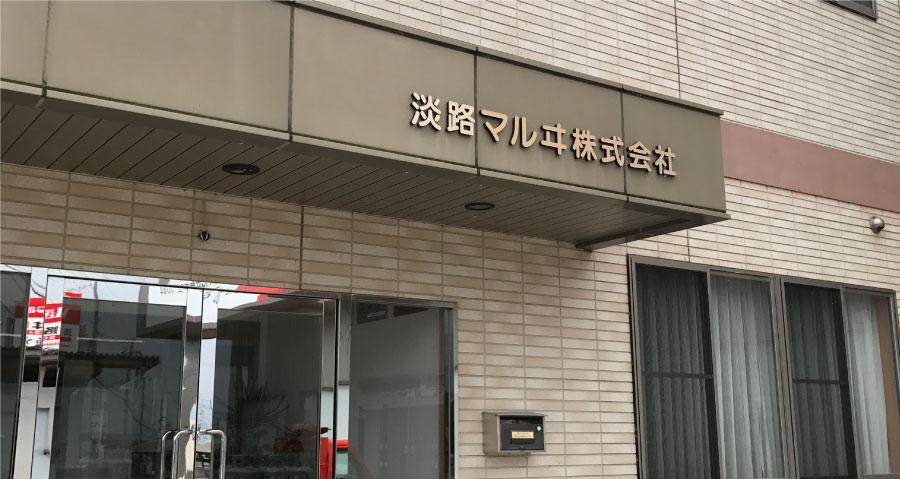 淡路マルヰ株式会社 外観