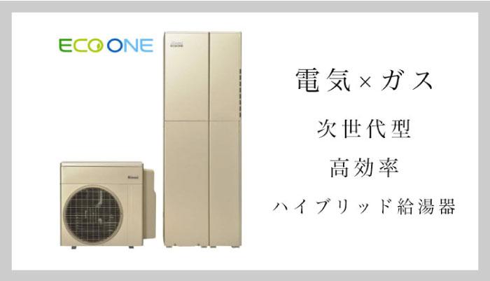 電気×ガス 次世代型高効率ハイブリッド給湯器